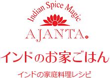 アジャンタ インドのお家ごはん(インドの家庭料理レシピ)